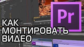 КАК МОНТИРОВАТЬ ВИДЕО  Adobe Premiere Pro Урок