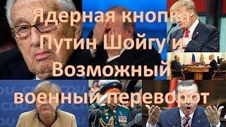Трамп Меркель Эрдоган Киссинджер и гарантии ухода или смещения Путина