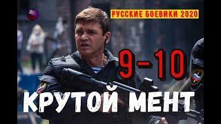 КРУТОЙ МЕНТ 9-10 СЕРИАЛЫ КОТОРЫЕ СТОИТ ПОСМОТРЕТЬ РУССКИЕ БОЕВИКИ 2020 Дикий | Kino Tronn