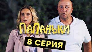 Папаньки - 8 серия - 1 сезон | Комедия - Сериал 2018 | ЮМОР ICTV