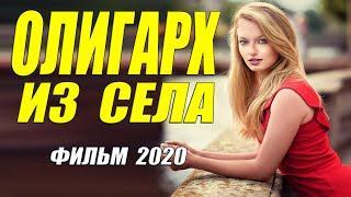 Новый свежак 2020! [[ ОЛИГАРХ ИЗ СЕЛА ]] Русские мелодрамы 2020 новинки HD 1080P