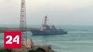 Американский эсминец взял курс на Одессу - Россия 24