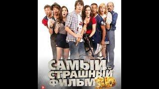 Самый страшный фильм 2012