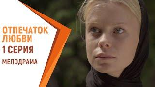 Отпечаток любви - 1 серия | Русские мелодрамы. Российские фильмы и сериалы
