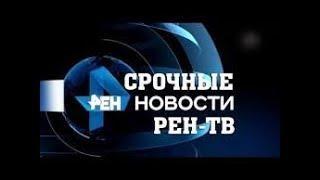 Вечерние НОВОСТИ на Рен ТВ 22.05.2018 Свежие новости Сегодня 22.05.18
