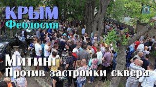 20.05.2018 Крым, Феодосия - Митинг против застройки сквера