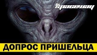 УЖАСНАЯ СЕНСАЦИЯ! Раскрыт допрос инопланетянина. Сказанное повергает в ужас! 11.10.2020