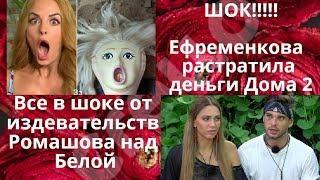 ШОК!!!❤️ДОМ2 ЭФИР 22 сентября 2019 ❤️ Все в шоке от издевательств Ромашова над Белой ❤️Дом 2 сплетни