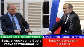 Русский историк показал Путину русскую историю Казахи основали Россию