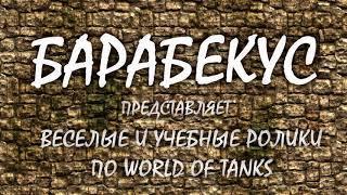 Канал Барабекус ! Канал Barabekus ! Веселые и учебные ролики по World of Tanks ! Реклама канала