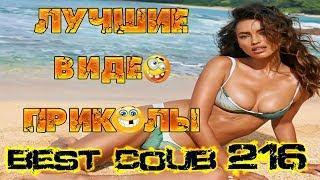 Лучшие видео приколы Best Coub Compilation | Смешные Моменты |Куб|Коуб| №216 #TiDiRTVLIVE
