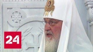 Патриарх Кирилл прибыл с визитом в Албанию - Россия 24