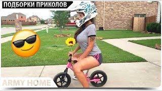ПРИКОЛЫ 2018 Август #379 ржака до слез угар прикол - ПРИКОЛЮХА