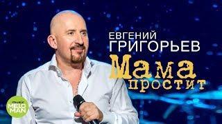 Евгений Григорьев (ЖЕКА) - Мама простит (Official Audio 2018)
