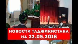 Новости Таджикистана и Центральной Азии на 22.05.2018