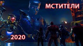 Фантастика фильм 2020 МСТИТЕЛИ Мощный фильм фэнтези боевик Avengers 2020 Катсцены ИГРОФИЛЬМ