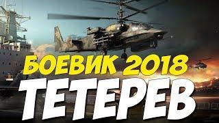 Боевик 2018 отключил мозги ** ТЕТЕРЕВ ** Русские боевики 2018 новинки HD 1080P