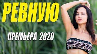 Колдовской фильм 2020 [[ РЕВНУЮ ]] Русские мелодрамы 2020 новинки HD 1080P
