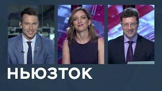 Триумф андердогов на ЧМ, новый президент Мексики и секс-преступления в Швеции / Ньюзток RTVI