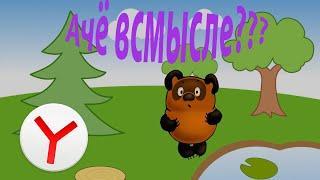 Что если бы мультики озвучивал Яндекс переводчик | Винни-Пух