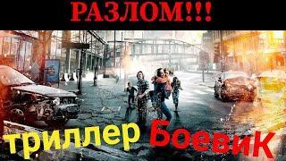 Фильм Разлом (Боевик) смотреть онлайн бесплатно в хорошем HD 1080 / 720