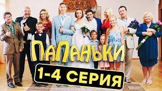 Папаньки - 1-4 серия - 1 сезон | Комедия - Сериал 2018 | ЮМОР ICTV