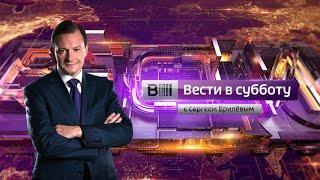 Вести в субботу с Сергеем Брилевым от 19.05.18