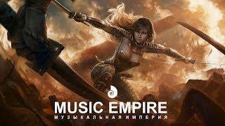 Самая Мощная и Красивая Музыка! Один из лучших треков что я создавал! Огонь и Эпик!