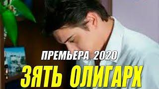 Влюбил тещу на старости!! - ЗЯТЬ ОЛИГАРХ - Русские мелодрамы 2020 новинки HD 1080P