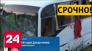 В Анталье попал в ДТП автобус с россиянами - Россия 24