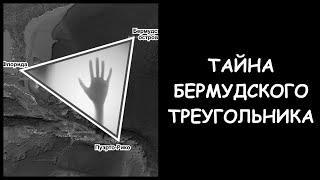 Бермудский треугольник. Море дьявола. Тайны века документальный фильм. Тайны и Факты.