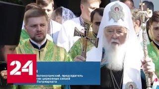 Митрополит Иларион: Патриарх Кирилл получил письмо от Филарета - Россия 24