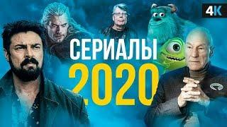 Сериалы 2020 года, которые нельзя пропустить.