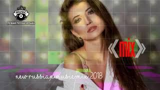 New russian music mix 2018 - Новые Русские Хиты 2018 Музыка - best russian musik