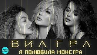 ВИА ГРА - Я полюбила монстра (Single 2018)