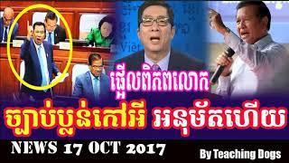 Cambodia Hot News: WKR World Khmer Radio Evening Tuesday 10/17/2017