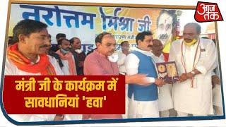 Madhya Pradesh में मंत्री Narottam Mishra के कार्यक्रम में सोशल डिस्टेंसिंग 'हवा'