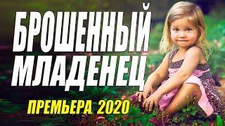 Любовная премьера 2020!!  - БРОШЕННЫЙ МЛАДЕНЕЦ - Русские мелодрамы 2020 новинки HD 1080P