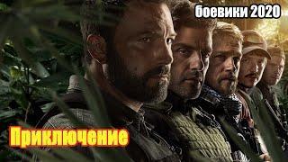 #боевики2020 #новые боевики - Приключение - Русские боевики 2020 новинки HD 1080P