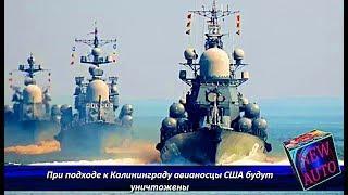 При подходе к Калининграду авианосцы США будут уничтожены - Последние Новости