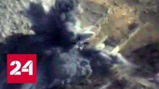 Российские летчики нанесли удары по террористам в Сирии - Россия 24