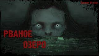 РВАНОЕ ОЗЕРО | Страшные истории | Истории на ночь | Мистические Истории | Автор Дневник  Историй
