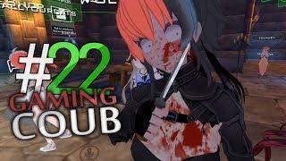 Gaming Coub лучшее 22. Подборка видео приколов  январь 2018 /BEST GAME COUB #22