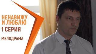 Ненавижу и люблю - 1 серия | Русские мелодрамы. Российские фильмы и сериалы