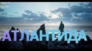 АТЛАНТИДА 2017 / ПОЛНЫЙ ФИЛЬМ