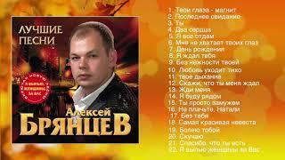 Алексей Брянцев - Лучшие Песни | ШАНСОН