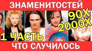 ТОП 20 знаменитостей из 90х и 2000х что случилось с кумирами прошлых лет (1 часть)