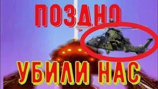 зачем оно убила людей!нло уничтожило вертолет на камеру!видео про нло!пришельцы поставили стелу !