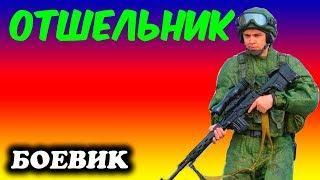 ВОЕННЫЙ БОЕВИК  Отшельник РУССКИЕ БОЕВИКИ 2018 НОВИНКИ