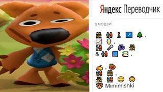 Если бы мультики озвучивал яндекс переводчик | Мимимишки